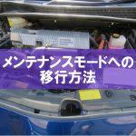 【トヨタ車 DIY】ハイブリッド車を常にアイドリング状態にする方法