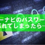 ナビのパスワードは絶対に忘れないで!わからなくなるとものすごくメンドイ!
