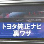 【自動車 DIY】トヨタ純正ナビの小ネタ 裏メニューを表示する