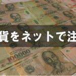 【外貨 その他】ドルユーロ(doru.jp)でベトナムのお金を購入してみた