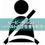 【自動車 DIY】ピーピー鳴らない!シートベルトの警告音を解除する
