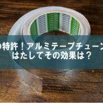 トヨタの特許!アルミテープチューンを検証。はたしてその効果は?