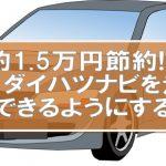 約1.5万円節約!?トヨタ、ダイハツナビを走行中操作できるようにする方法