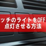 リレーを使って車のスイッチをOFFの時にインジケータを点灯させる方法