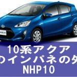 【自動車 DIY】10系アクアのインパネ外し方と解説 NHP10